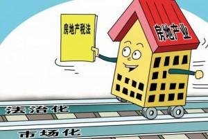 保险推动房地产税立法有哪些亮点