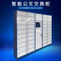 天津智能公文交互柜河北智能交换柜自助文件流转柜定制
