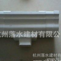 直销排水系统,成品檐沟,雨水槽,管材,落水系统,成品天沟