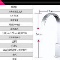 富奥 不锈钢洗菜盆水** 菜盆体转动单孔厨房水槽冷热水**